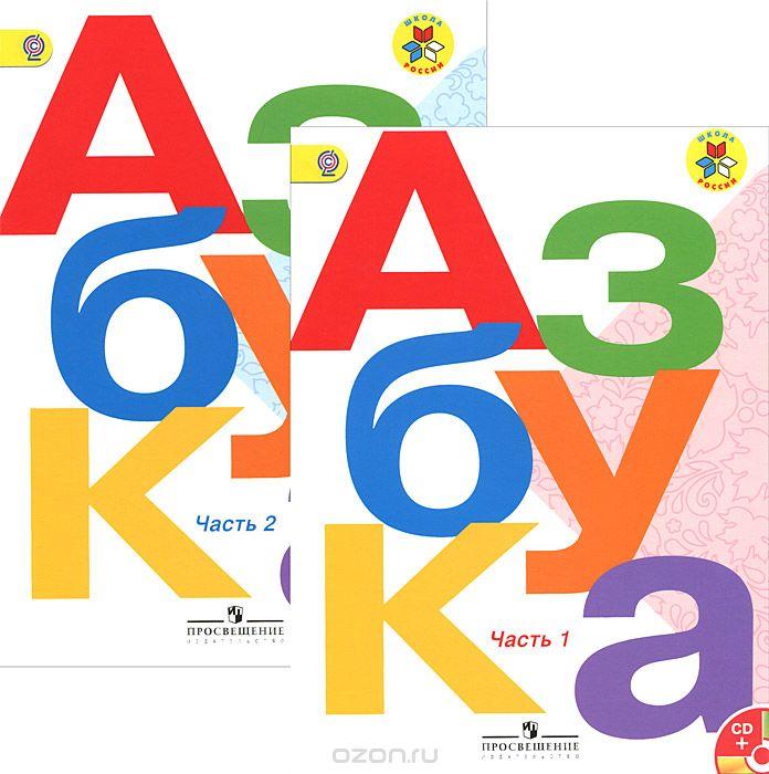 Азбука. Учебник 1 класс. Комплект в 2 частях. Горецкий В.Г.