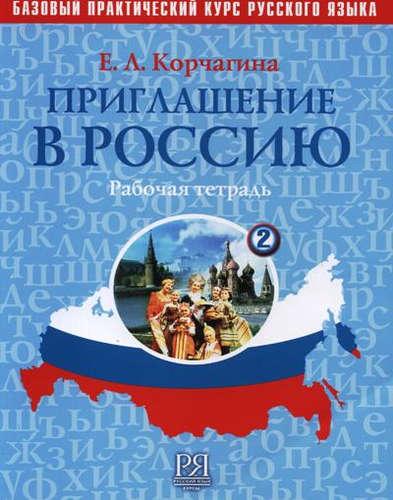 Приглашение в Россию - 2.  Рабочая тетрадь. Базовый уровень + СД.  Корчагина Е.Л.