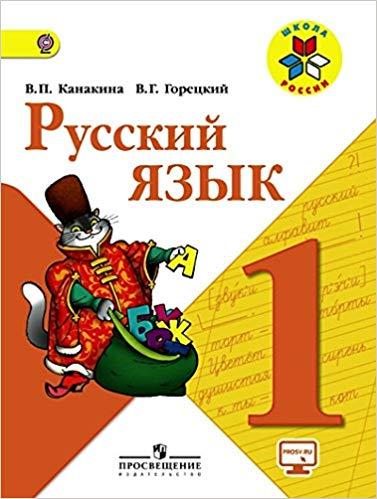Русский язык 1 класс. Учебник. В.П. Канакина, В.Г. Горецкий