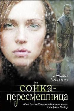 Сойка-Пересмешница. Сьюзен Коллинз