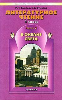 В океане света. Книга для чтения в 4 классе, 2 часть. Р.Н. Бунеев