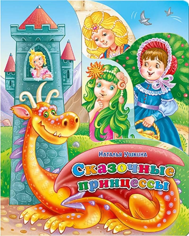 Сказочные принцессы. Книга-картонка с вырубкой