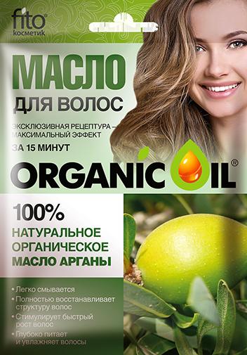 Натуральное органическое масло арганы для волос серии Organic oil, 20 мл
