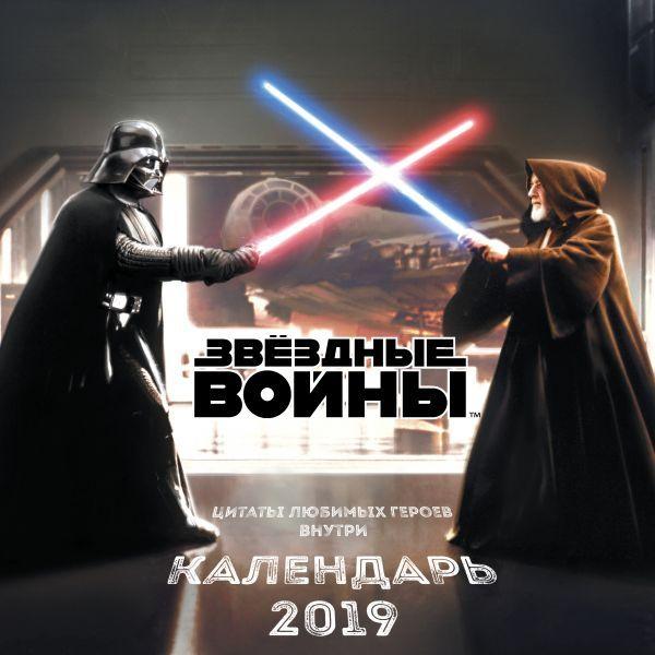 Календарь Звездные войны 2019