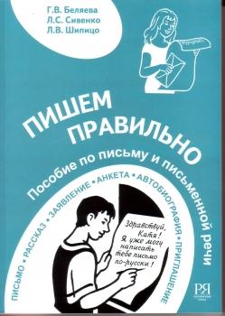 Пишем правильно. Г.В. Беляева, Л.С. Сивенко, Л.В. Шипицо
