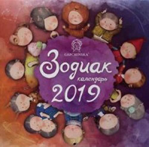 Календарь Зодиак 2019