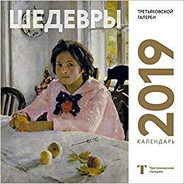 Календарь 2019 Шедевры Третьяковской галереи