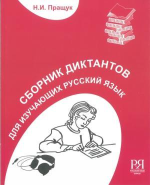 Сборник дктантов для изучаюших русский язык. Н.И.Пращук