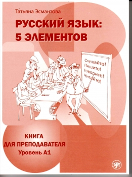 Русский язык: 5 элементов. Книга для преподавателя+CD. Уровень А1. Татьяна Эсмантова