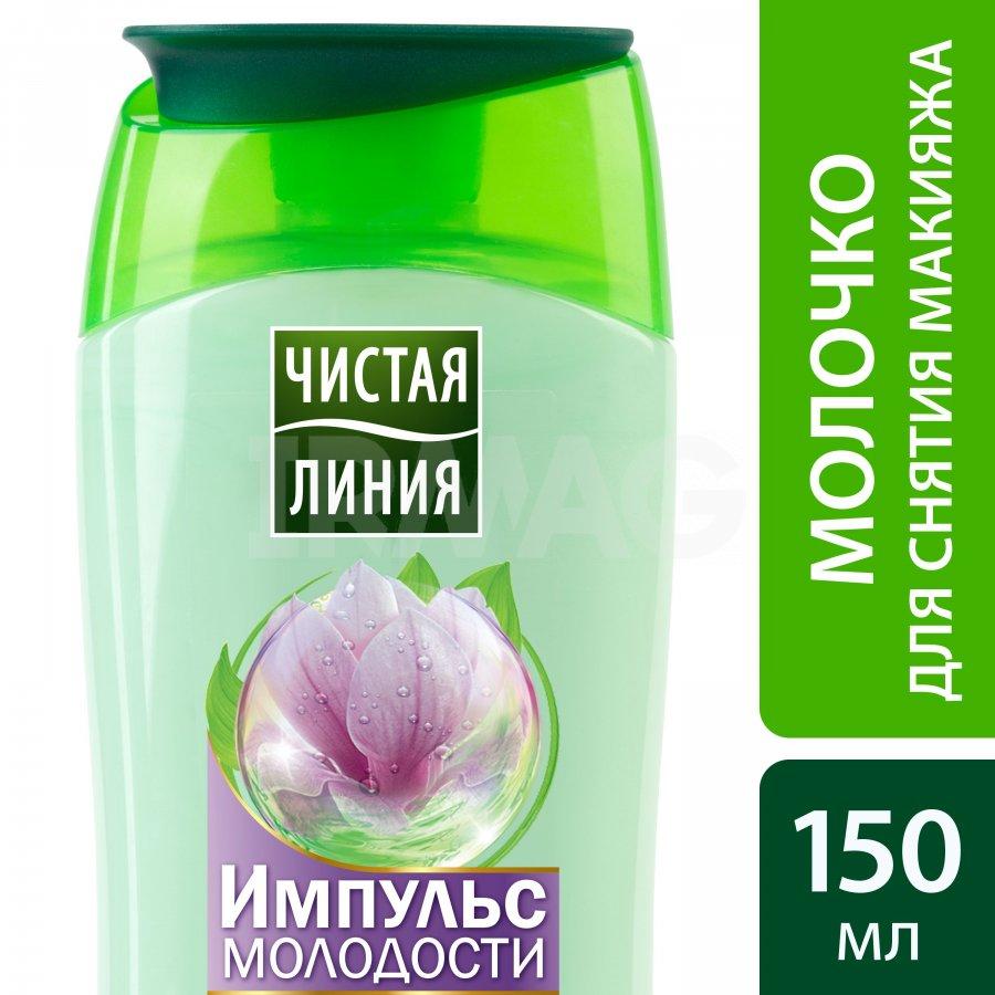 ЧЛ Молочко для снятия макияжа, Импульс Молодости 150мл