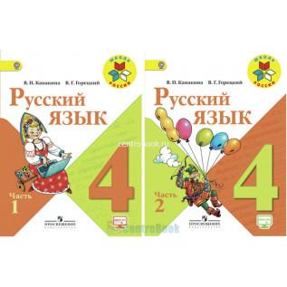 Русский язык 4 класс, учебник 1+2 части. В.П. Канакина, В.Г. Горецкий