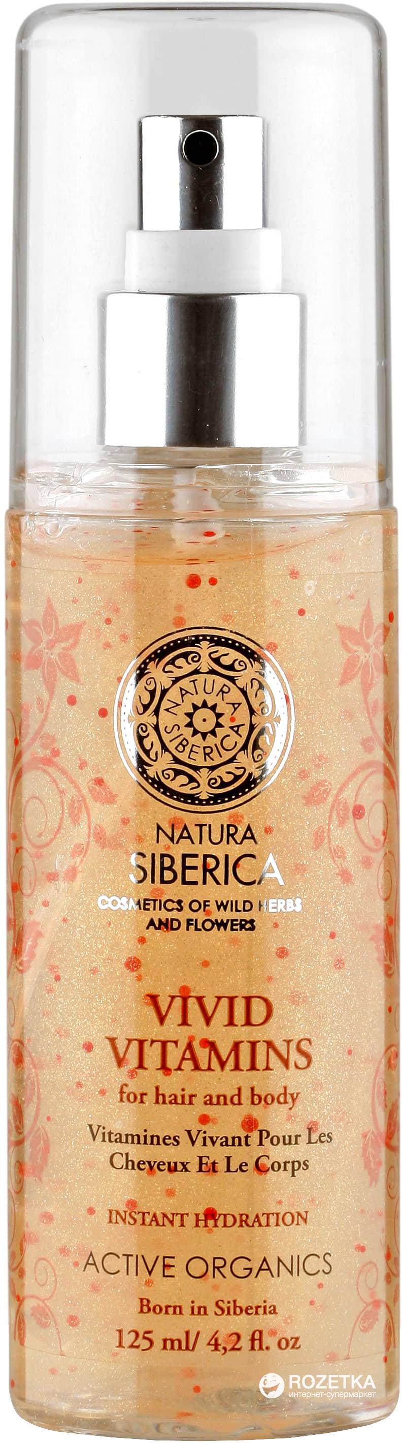 NS Живые витамины для волос и тела, 125 мл, Натура Сиберика