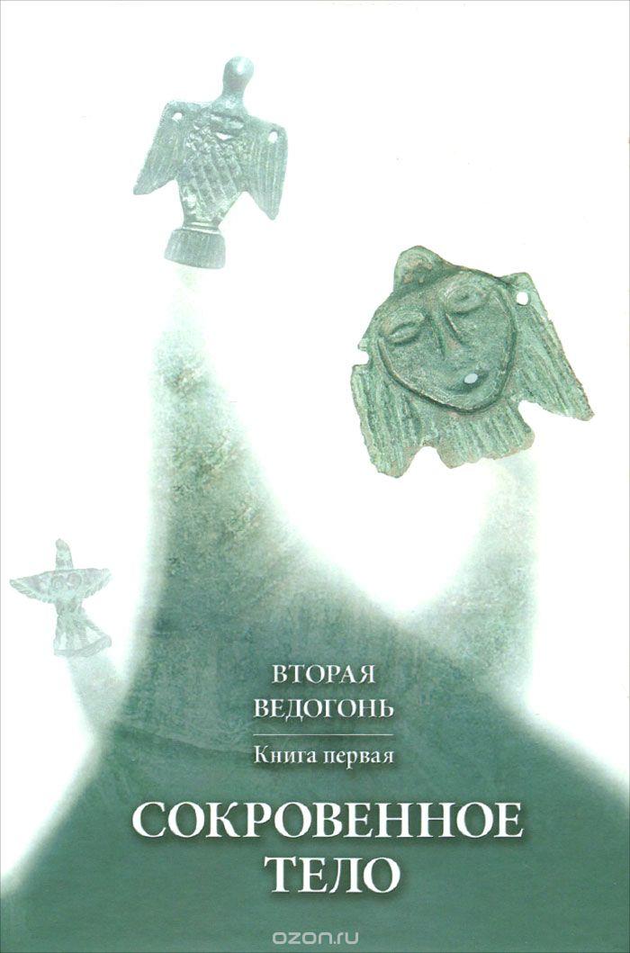 Сокровенное тело. Книга первая. Вторая Ведогонь. А. Шевцов