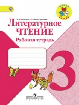 Литературное чтение 3 класс, Рабочая тетрадь. М.В. Бойкина, Л.А. Виноградская
