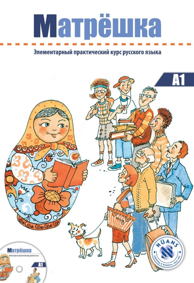 Матрёшка. Элементарный практический курс русского языка. 0-А1. Н.Б.Караванова