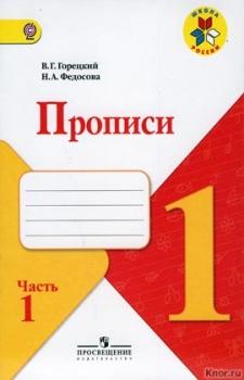 Прописи. Части 1, 2, 3, 4. Комплект к учебнику