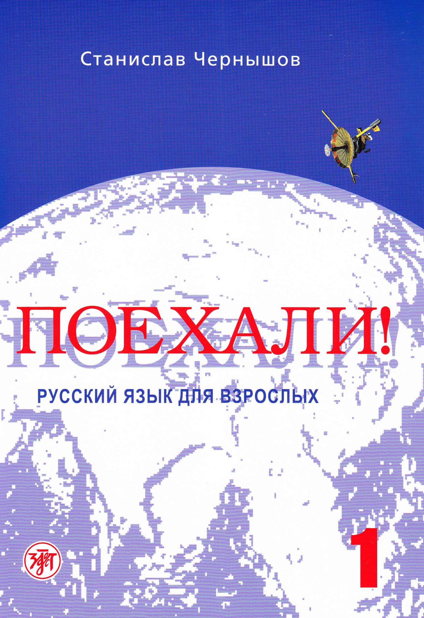 Поехали! -1 Русский язык для взрослых. Начальный курс. С.И. Чернышов