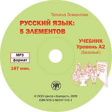 Русский язык: 5 элементов. Диск (СД) Уровень А2 (Базовый). Татьяна Эсмантова