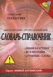 Словарь-справочник:правила, чтения, исключения, трудные слова+МР3. А. Пахотин