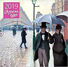 Календарь 2019 Времена года