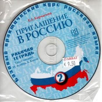 Приглашение в Россию - 2. Аудиоприложение к Рабочей тетради. Второй год обучения.