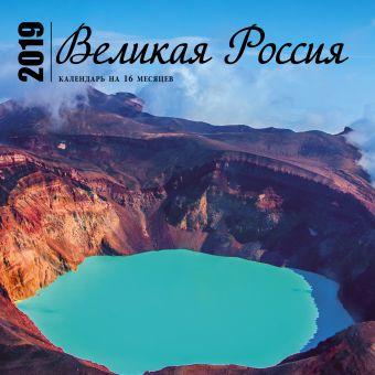 Календарь 2019 Великая Россия