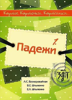 Падежи. Карты.Карточки. Картинки. Л.С.Безкоровайная, В.Е.Штыленко, Е.Л.Штыленко. + CD + Папка.