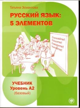 Русский язык: 5 элементов. Татьяна Эсмантова. Учебник. Уровень А2 (Базовый)