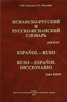 Испанско-русский и русско-испанский словарь для всех.