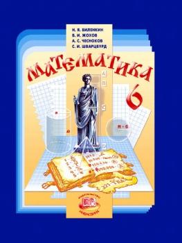 Математика 6 кл. Учебник. Н.Я. Виленкин, В.И. Жохов