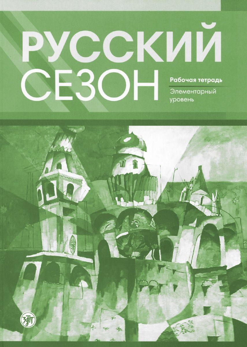Русский сезон-1. Рабочая тетрадь. Элементарный уровень. М.Нахабина