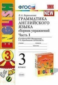 Грамматика английского языка. Сборник упражнений, 3 кл, части 1+2. Е.А. Барашкова