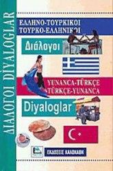 Турец-греческий и греческо-турецский словарь.