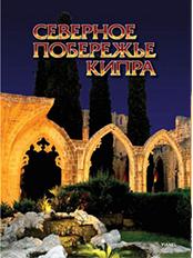 Северное побережье Кипра. Светлана Победимская, Ph.D