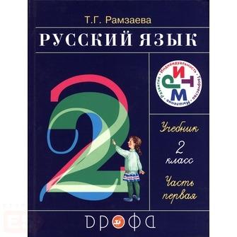 Русский язык 2 класс, 1 часть. Т.Г. Рамзаева