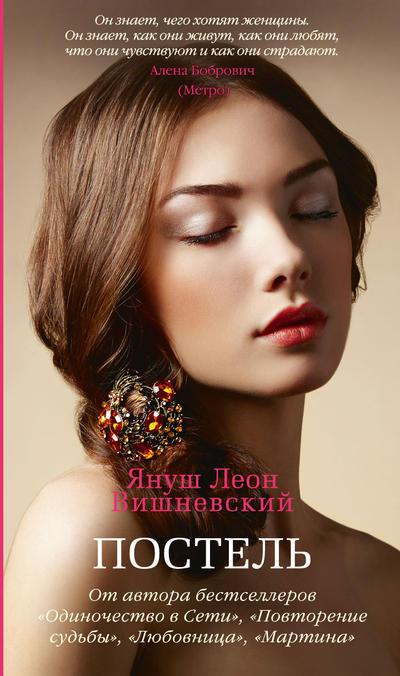 Постель. Януш Леон Вишневский