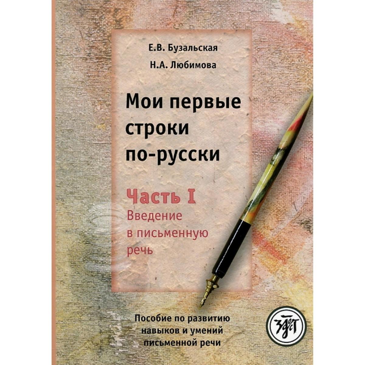 Мои первые строки по-русски. Часть 1. Е.В.Бузальская, Н.А.Любимова.