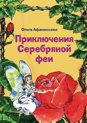 Приключения Серебряной феи. Ольга Афанасьева