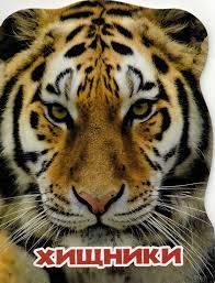 Мир животных. Хищники. Картонный атлас