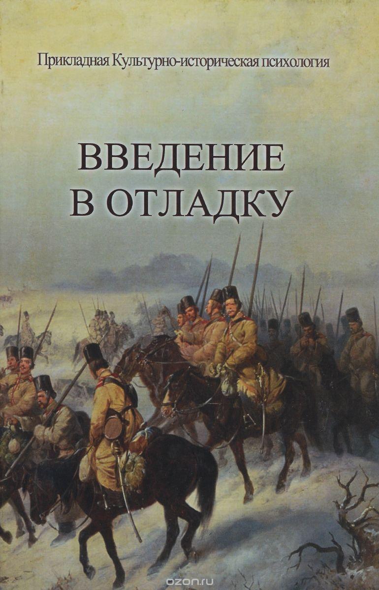 Введение в отладку. А.Шевцов