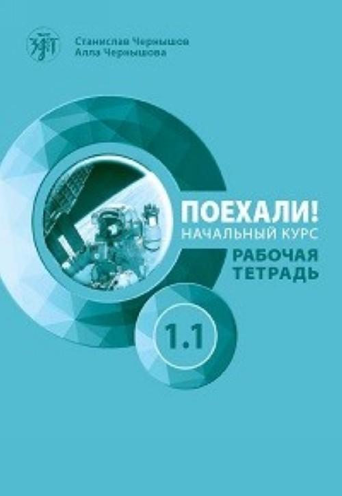 Поехали! 1-1 Рабочая тетрадь. Начальный курсю Станислав Чернышов, Алла Чернышова.