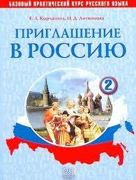 Приглашение в Россию - 2. Учебник русского языка , Базовый практический курс, Автор Е.Л. Корчагина