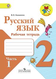Русский язык 2 кл, Рабочие тетради часть 1+2. Канакина