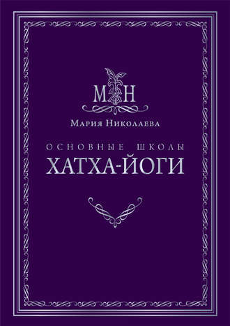 Основные школы Хатха-йоги. Мария Николаева