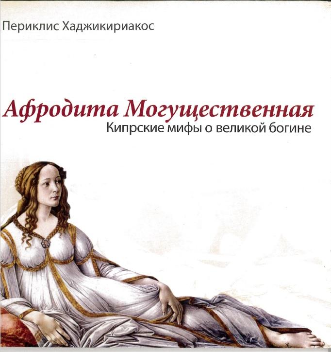 Афродита Могущественная. Периклис Хаджикириакос