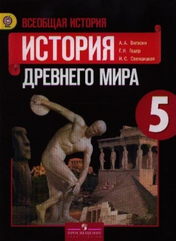 Всеобщая история. История древнего мира 5 кл. А.А. Вигасин
