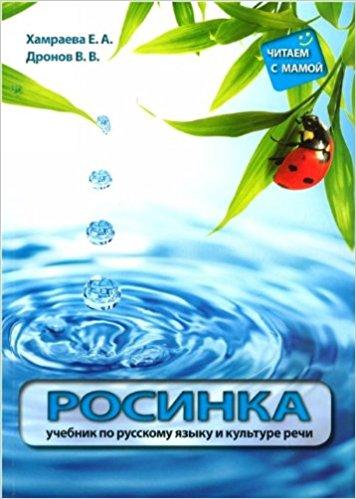 Росинка учебник по русскому языку и культуре речи