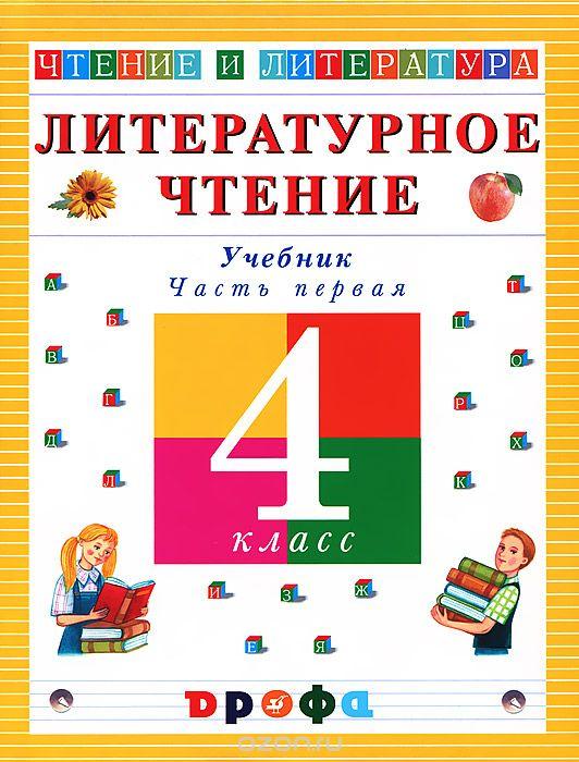 Чтение и литература 4 класс, 1 часть. О.В. Джежелей