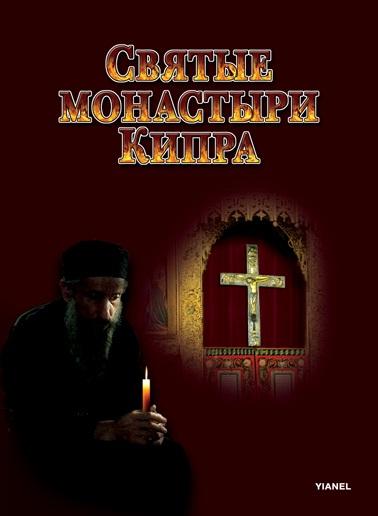 Святые монастыри Кипра. Светлана Победимская, Ph.D