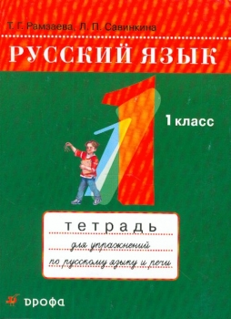 Русский язык 1 класс. Тетрадь. Т.Г. Рамзаева